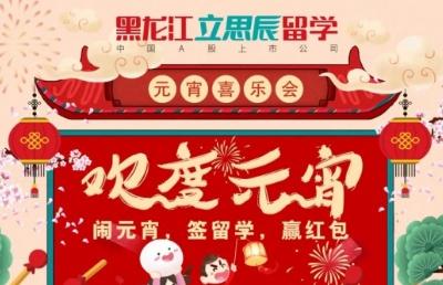 """留学活动丨闹元宵,签留学,赢红包―2021收获""""牛""""气满满!"""