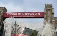 韩国留学丨韩国延世大学