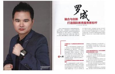 立思辰留学创始人罗成接受《上海铁道》杂志专访!
