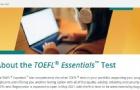 重磅!ETS计划推出TOEFL Essentials,5月开放报名,8月开考