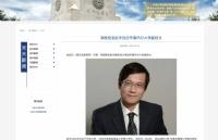 了不起!中国留学生出任英国大学校长了!