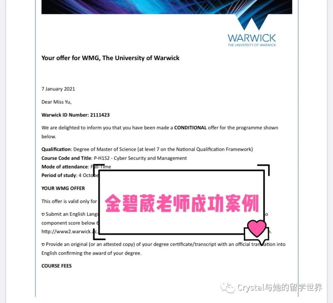 【成功案例】华威大学录取来了!天津大学小姐姐的留学申请故事!