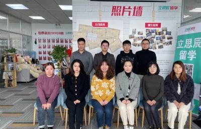 一日两城|立思辰留学创始人罗成访问无锡、南京子公司