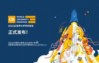最新!2021年度QS世界大学学科排名发布!