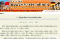 使领馆:关于提醒在德中国留学人员继续做好疫情防控的通知
