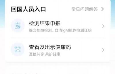 """中国版""""国际旅行健康证明""""上线!从新加坡回国有望免隔离!"""