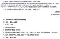 关于在德中国公民接种疫苗的提醒和通告