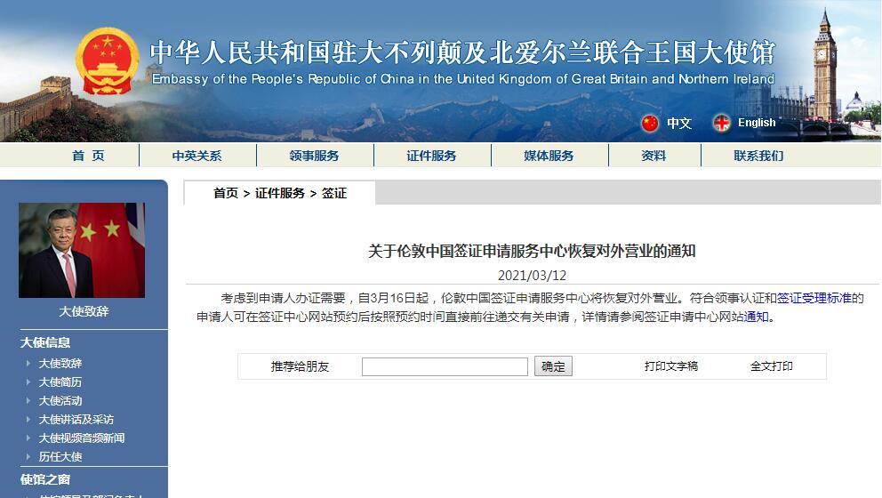 伦敦中国签证申请服务中心恢复对外营业,威尔士放松封锁限制