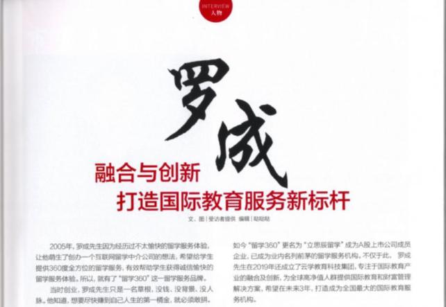 云学教育科技集团董事长罗成接受《上海铁道》杂志专访!