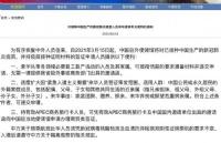 中国驻德大使馆:接种国产新冠疫苗 回国更便利