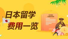 日本留学费用一览