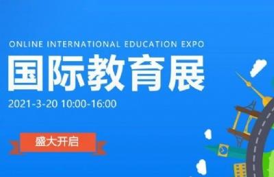 倒计时!2021国际教育展在线逛展指南终结版请收好!