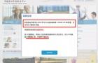 伦敦中国签证中心已恢复,申请人可以开始预约!