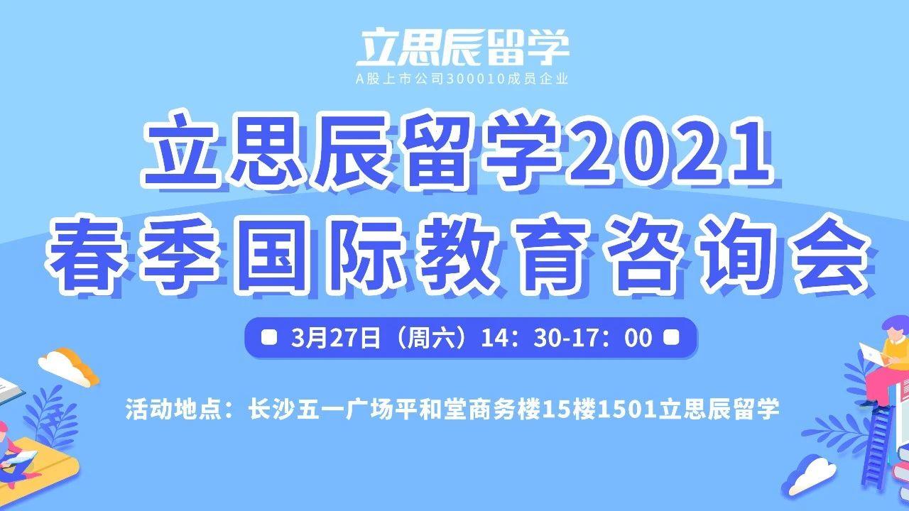 【3月27日】立思辰留学2021春季国际教育咨询会