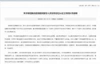 教育部留学服务中心发出提醒:警惕违规陷阱!确认文凭正规!