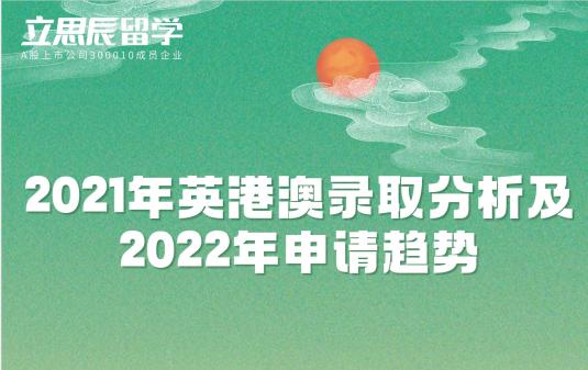 【讲座】2021年英港澳录取分析及2022年申请趋势