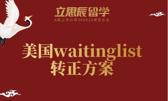 【讲座】美国waitinglist转正方案