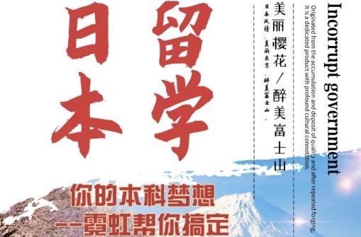 活动预告丨日本申请全攻略