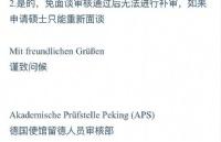 APS 3月版免面审政策补充说明:本季申请硕士的同学 切勿参加!