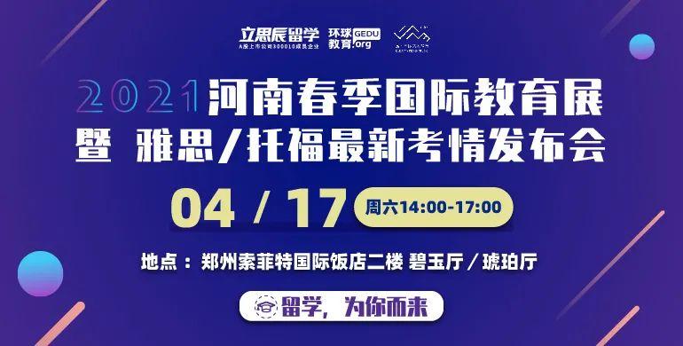 【4月17日】立思辰留学2021河南春季国际教育展即将隆重登场!