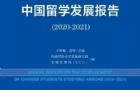 《中国留学发展报告》出炉!带你读懂11个最新留学趋势!