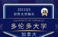 加拿大名校多伦多大学材料工程硕士录取来了!