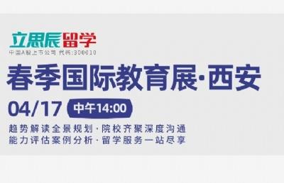 2021立思辰留学春季国际教育展(西安)扬帆起航!