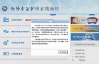 注意!外交部推出全新APP,在德国华人5月开始申换护照更便捷!