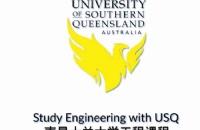南昆士兰大学工程专业多方向选择造就不同人生