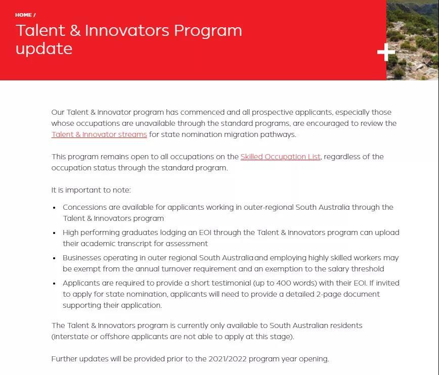更新!南澳州担保人才和创新者计划开放申请!