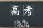 普通中学逐步增加小语种课程,高考即将进入新趋势!