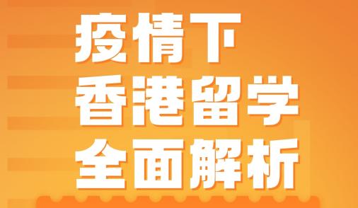 【讲座】疫情下香港留学全面解析