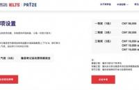 好消息!雅思设立中国奖学金计划,即日开放申请啦!