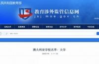2021中国认可澳洲大学名单公布,小心野鸡学校!