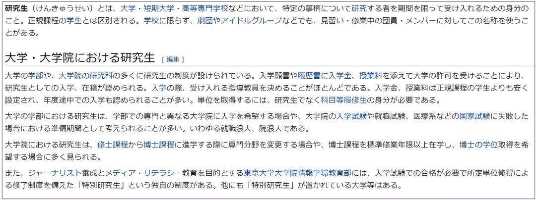 日本研究生申请常见问题汇总,你想知道的都在这儿!