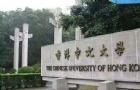 香港中文大学很难进吗?