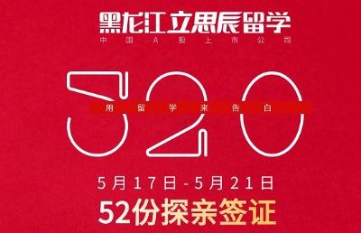 520表白季丨用留学的方式来表白,给生活填一点小浪漫~