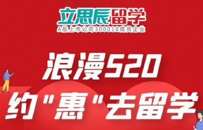 """浪漫520,约""""惠""""去留学,有机会获得520元现金哦!"""