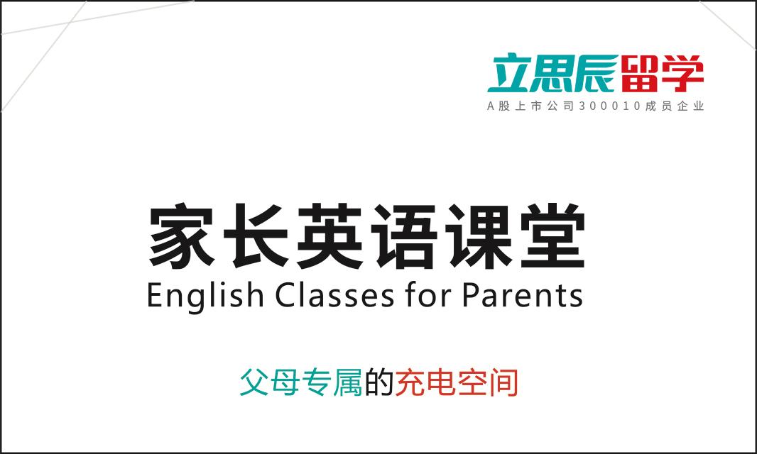 立思辰留学家长英语课堂--父母专属的充电空间
