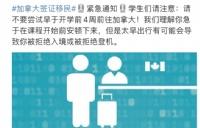 突发!加拿大驻华使馆紧急提醒:请勿提前入境!