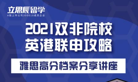 活动预告丨2021双非院校英港联申攻略
