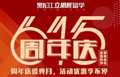 黑龙江立思辰留学·周年庆官宣!狂欢开启,整个6月欢庆不断,最全攻略请笑纳!