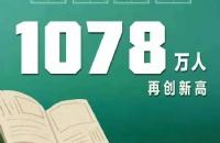 再创新高!今年高考1078万人!你还有途径上名校吗?