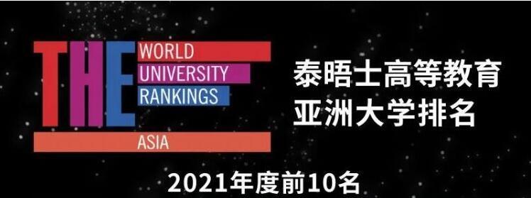 2021年泰晤士高等教育亚洲大学排名发布,香港6所大学上榜!