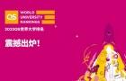 2022QS世界大学排名出炉!提契诺大学世界排名第240位