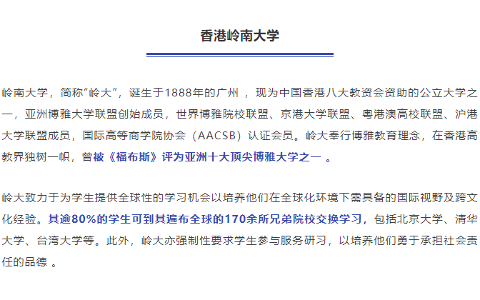 香港岭南大学申请延期且接受考研英语成绩,留学末班车还有机会!