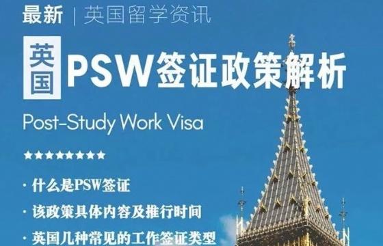 """【迎端午周年庆 · 上】6月16日(周三)线下讲座""""英国PSW签证归来,政策细节早知道"""""""
