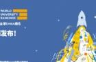 2021年QS全球EMBA排名发布!西班牙IESE商学院全球第3!