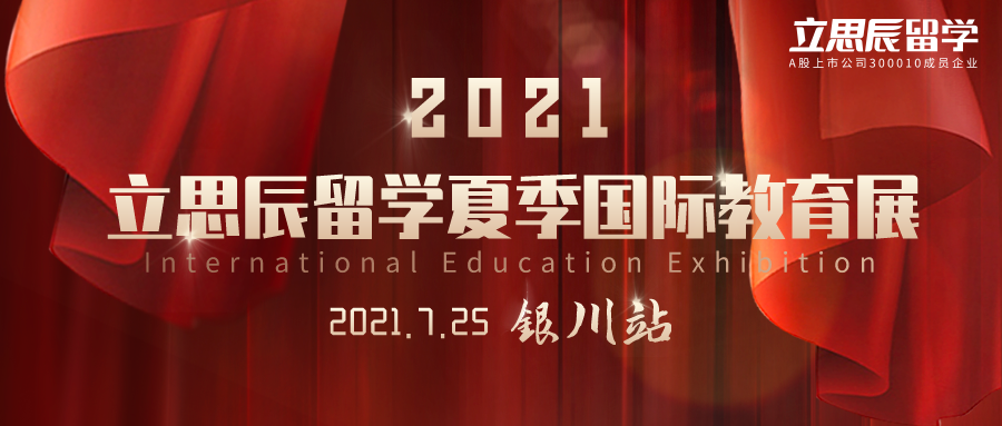 2021立思辰留学夏季国际教育展【银川站】,与你相约!