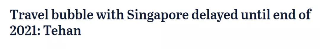 澳洲新加坡旅行泡泡计划延期!或将推迟至年底实行!